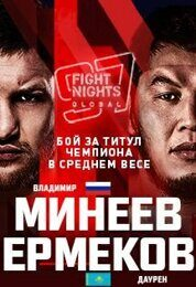 FIGHT NIGHTS GLOBAL. БОЙ ЗА ТИТУЛ ЧЕМПИОНА В СРЕДНЕМ ВЕСЕ.